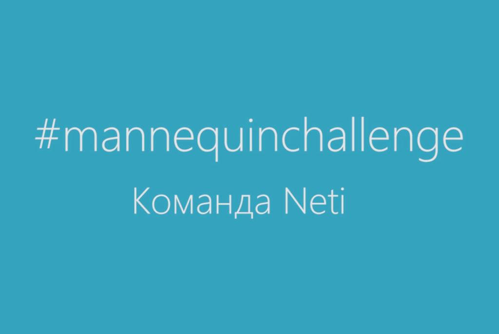 Neti-#mannequinchallenge