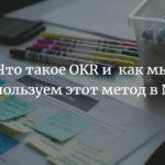 Что такое OKR и как мы используем этот метод в Neti