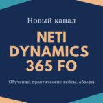 Новый канал Neti по Dynamics 365 FO