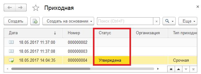 УФ: Размещение элементов на форме 7 в 1С