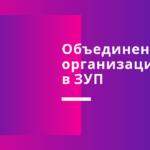 Объединение организаций в ЗУП при реорганизации