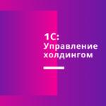 1С УХ 3.0: Подключение ПодключаемыхКоманд и Печати к новому документу