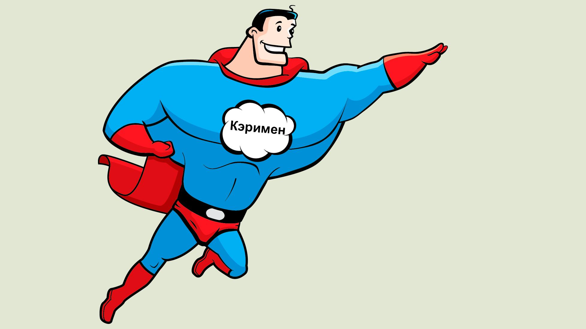 Кэримен: зачем в компании «человек-забота»