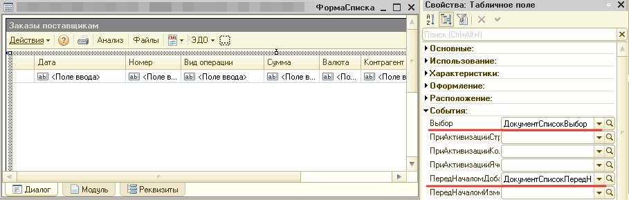 Работа на проекте с тормозным сервером в1С