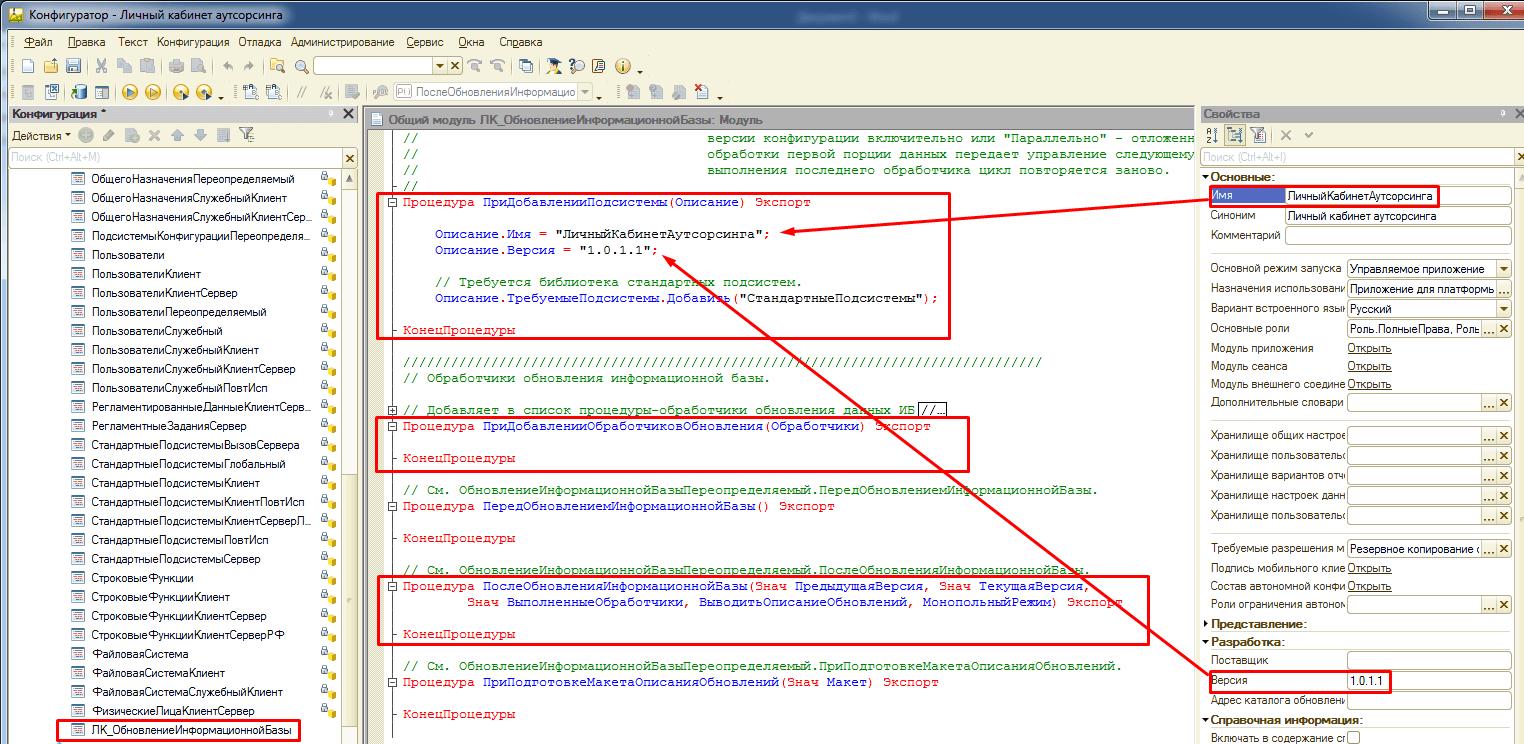 Внедрение системы БСП на примере релиза 3.1.3.339