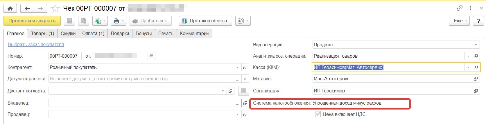 Настройка печати чека ККМ с разными системами налогообложения в «1С:Розница 2.3»