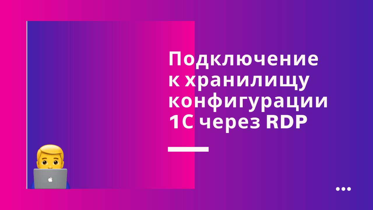 Как подключиться к хранилищу конфигурации на сервере за NAT, если есть доступ по RDP