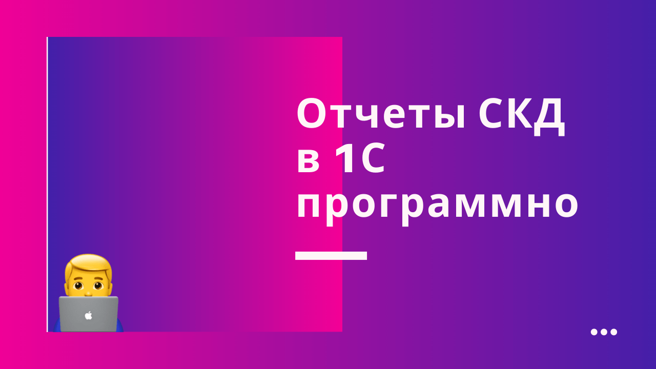 Программное создание отчета на СКД с расшифровкой (обычные формы)
